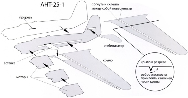 Как сделать самолёт из картона модель 121